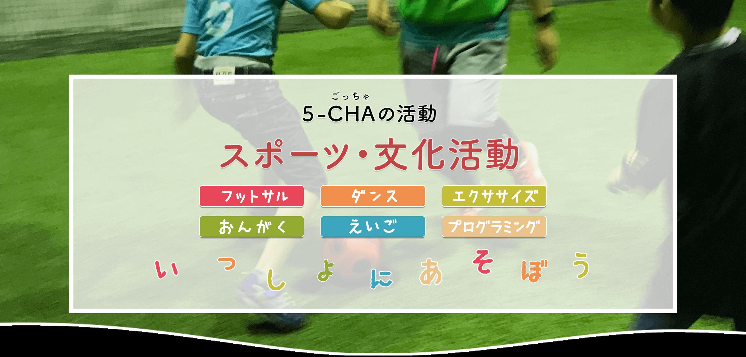 5-CHAの活動 スポーツ・文化活動 いっしょにあそぼう