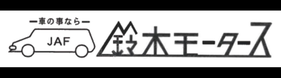 鈴木モータース