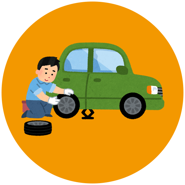 自動車整備
