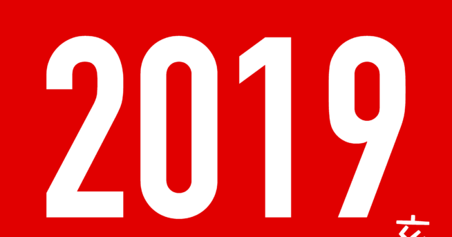 新年のご挨拶 2019