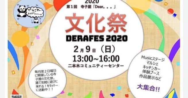 2/9 寺子屋文化祭DERAFES2020に出演します